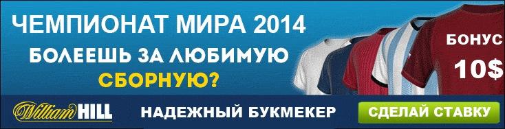 Ставки на Чемпионат мира 2014 в лучшей букмекерской конторе Вильям Хилл